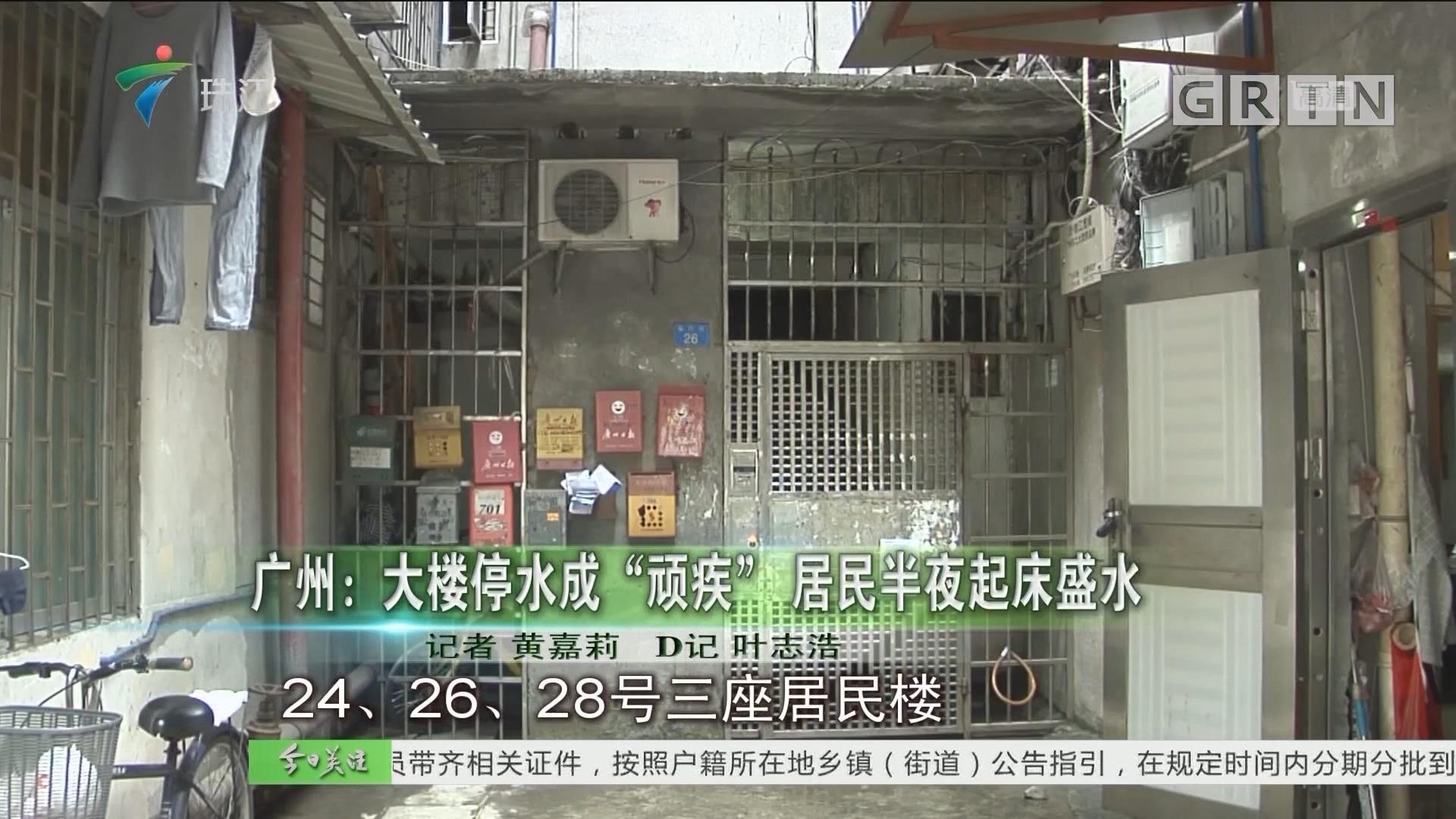 """广州:大楼停水成""""顽疾"""" 居民半夜起床盛水"""