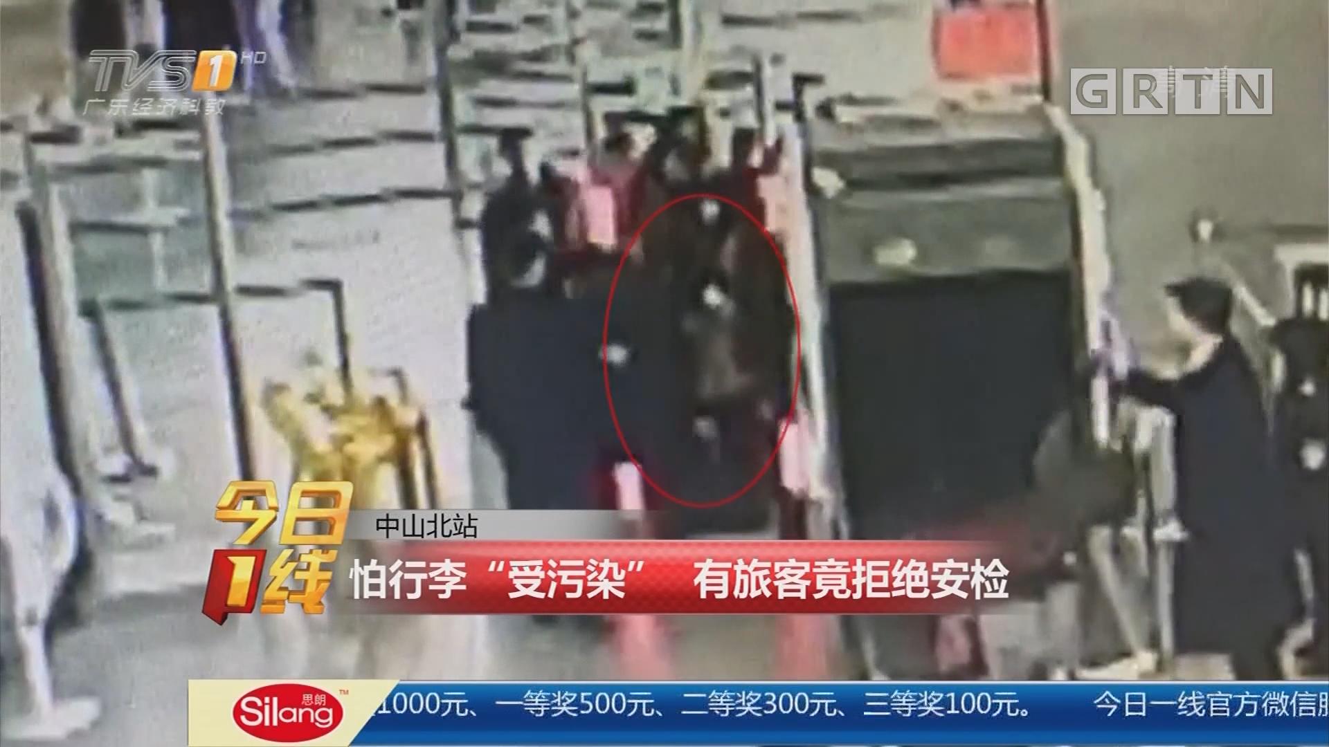 """中山北站:怕行李""""受污染"""" 有旅客竟拒绝安检"""