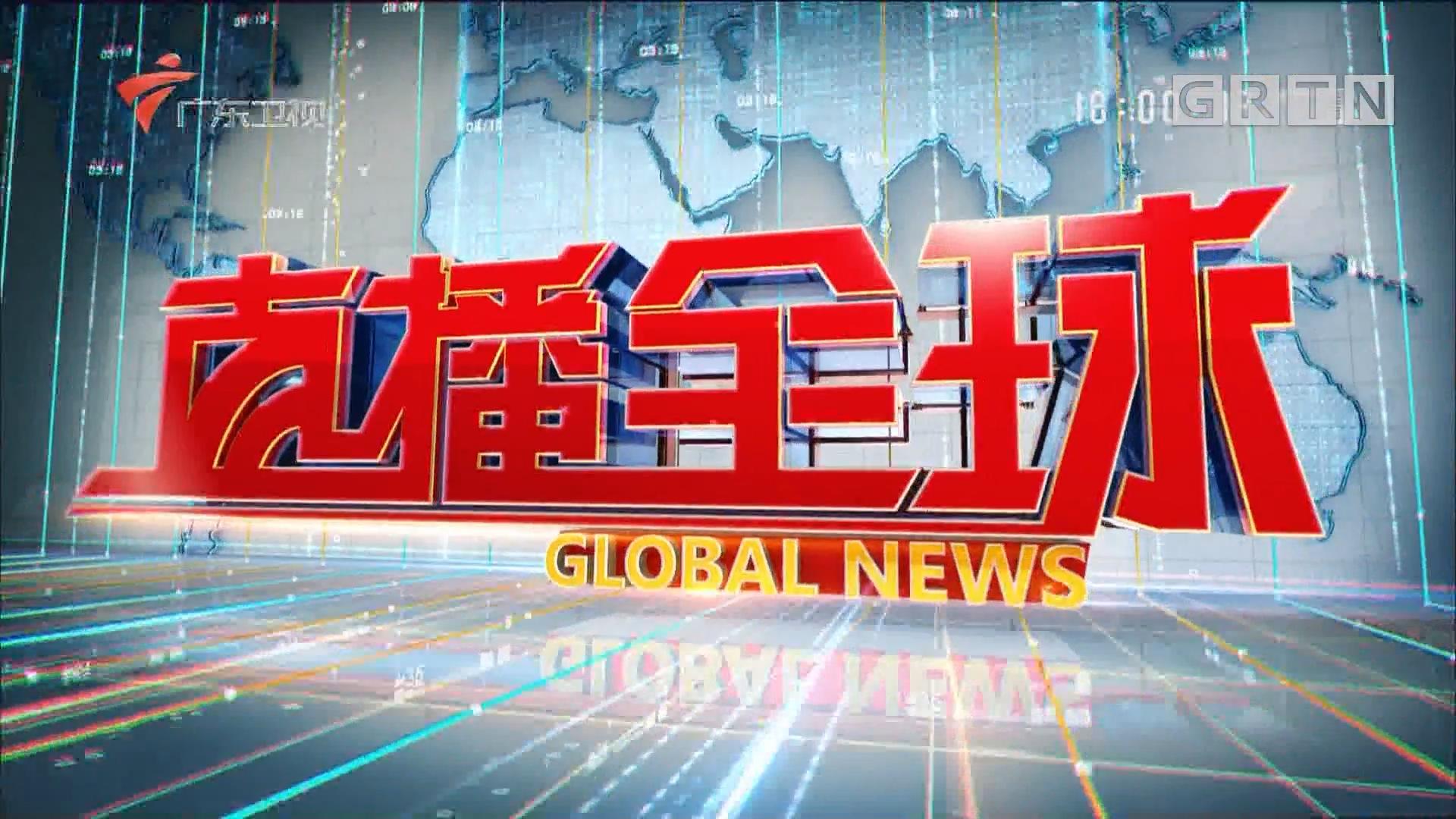 [HD][2019-01-02]直播全球:中国驻美大使在美撰文:合作是唯一正确选择 中美40年 互利双赢 世界共赢