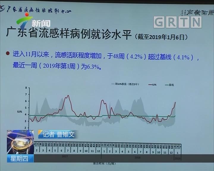 防控流感 省疾控:广东进入流感病毒活跃期 病毒未发现变异