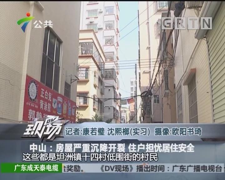 中山:房屋严重沉降开裂 住户担忧居住安全