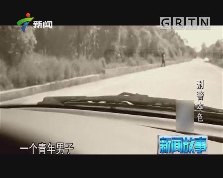 [2019-01-21]新闻故事:刑警本色