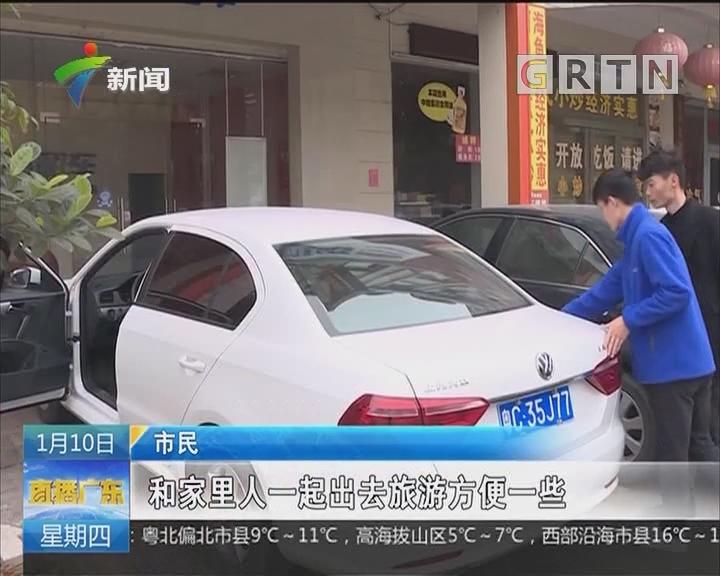 阳江:春节期间租车价格翻倍
