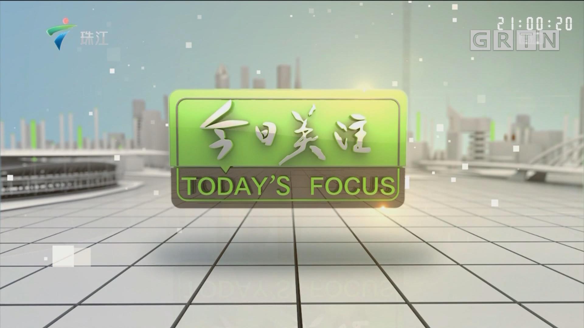 """[HD][2019-01-09]今日关注:茂名:水源保护区内开洗砂场 环保部门""""选择执法"""""""