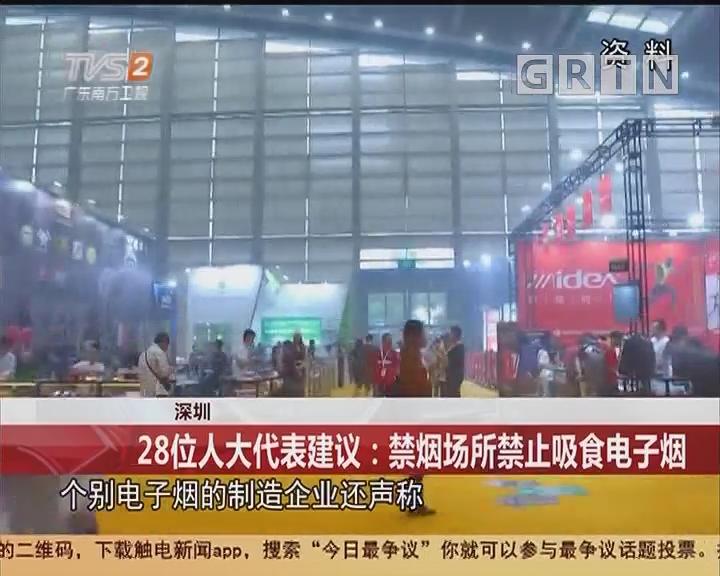 深圳 28位人大代表建议:禁烟场所禁止吸食电子烟
