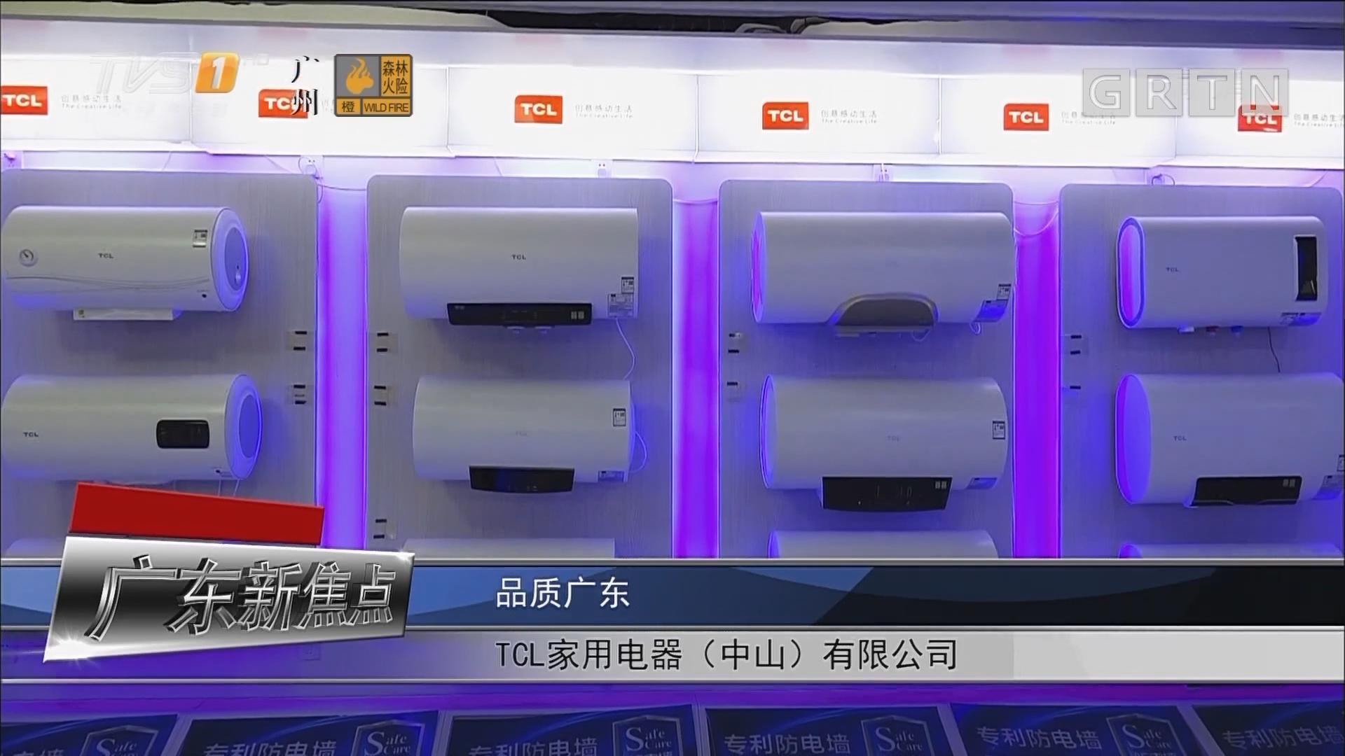 [HD][2019-01-26]广东新焦点:品质广东:TCL家用电器(中山)有限公司