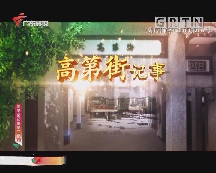 [2019-01-24]高第街记事:好人疑云