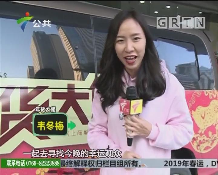 年货大作战 第12站:肇庆高要金利镇