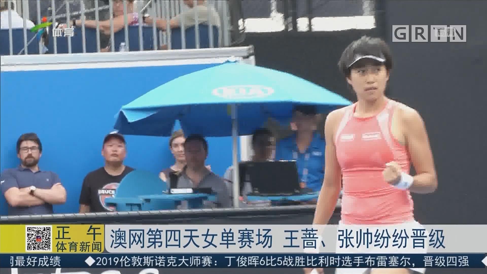 澳网第四天女单赛场 王蔷、张帅纷纷晋级