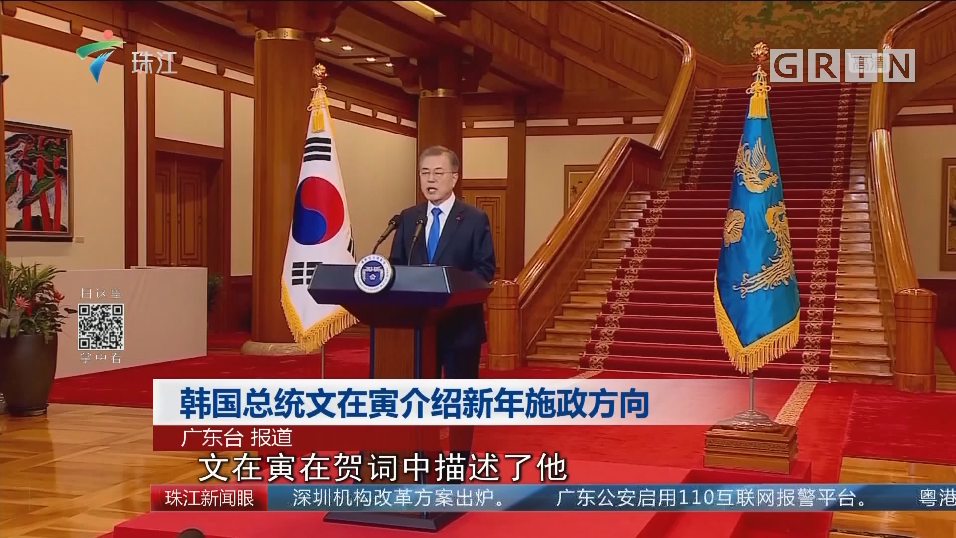 韩国总统文在寅介绍新年施政方向