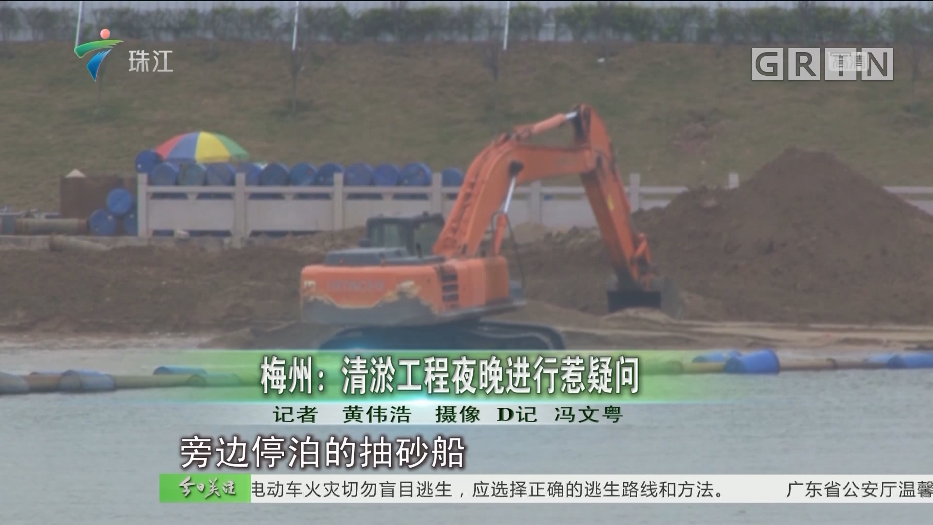 梅州:清淤工程夜晚进行惹疑问
