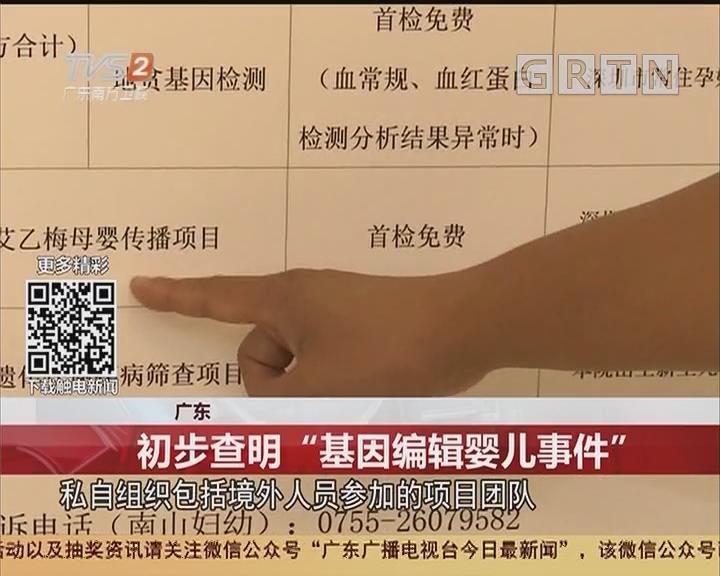 """广东:初步查明""""基因编辑婴儿事件"""""""