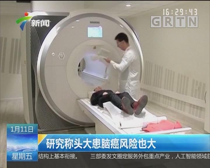 研究称头大患脑癌风险也大