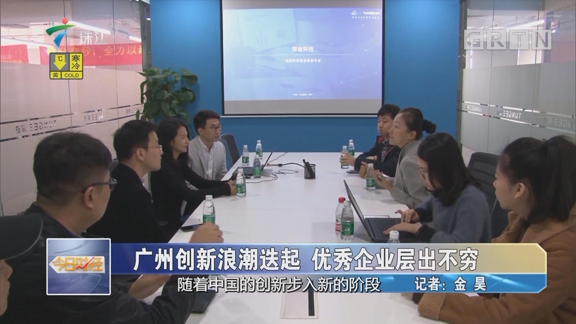 广州创新浪潮迭起 优秀企业层出不穷