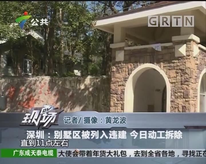 深圳:别墅区被列入违建 今日动工拆除