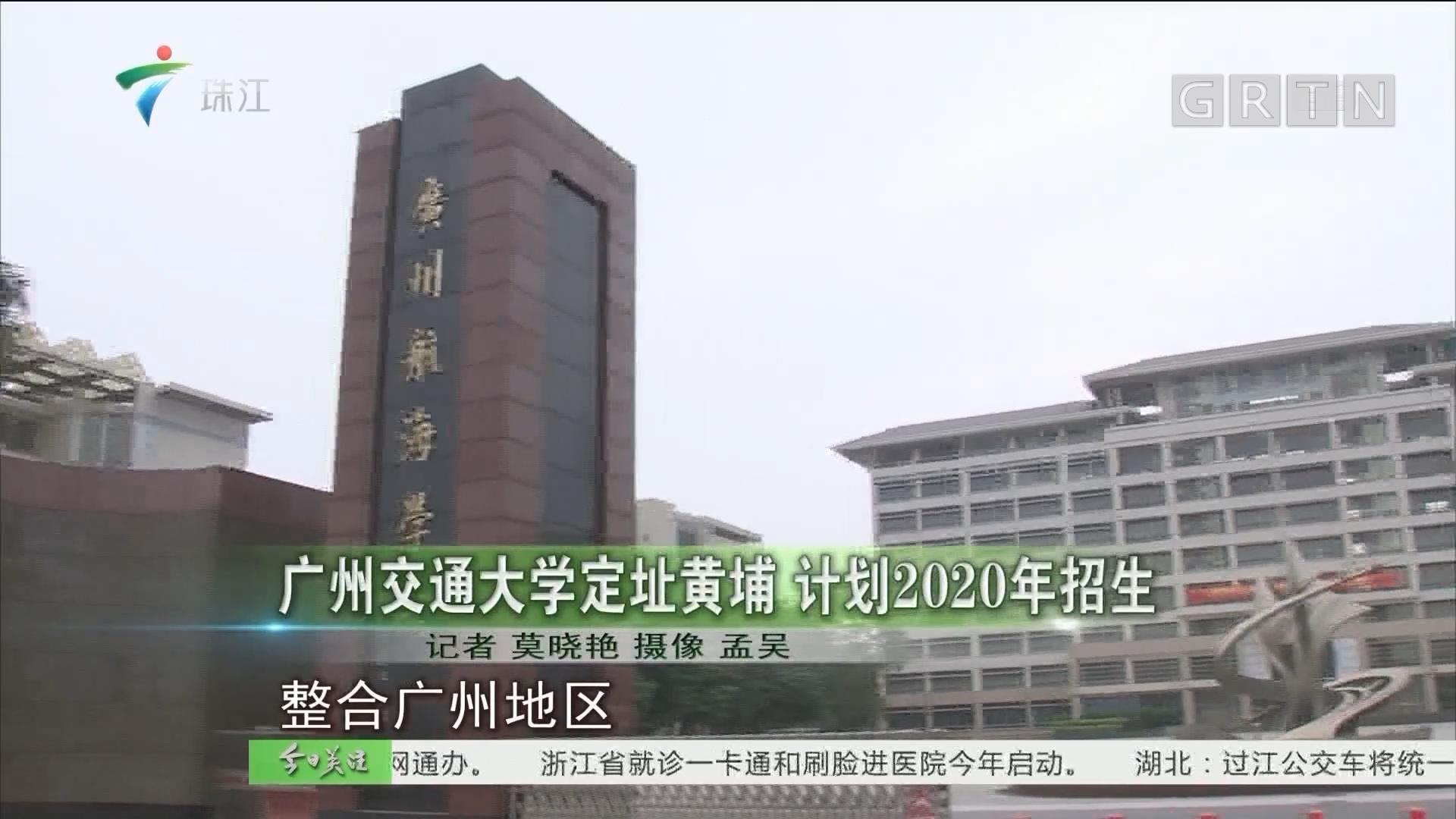 广州交通大学定址黄埔 计划2020年招生