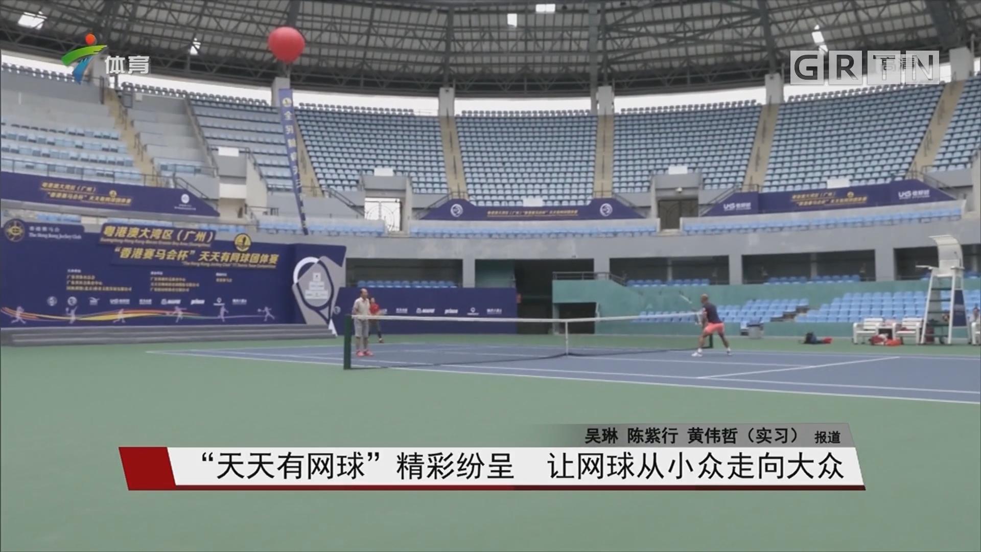 """""""天天有网球""""精彩纷呈 让网球从小众走向大众"""