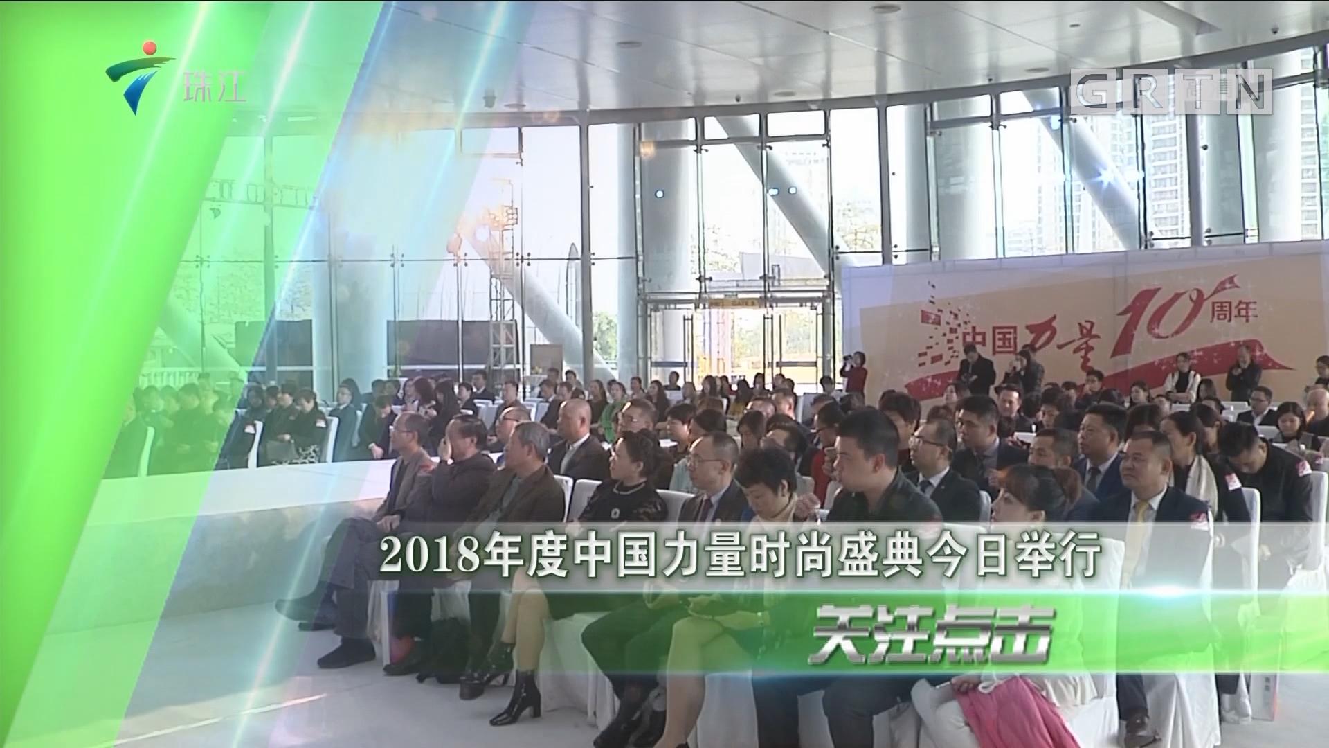 2018年度中国力量时尚盛典今日举行