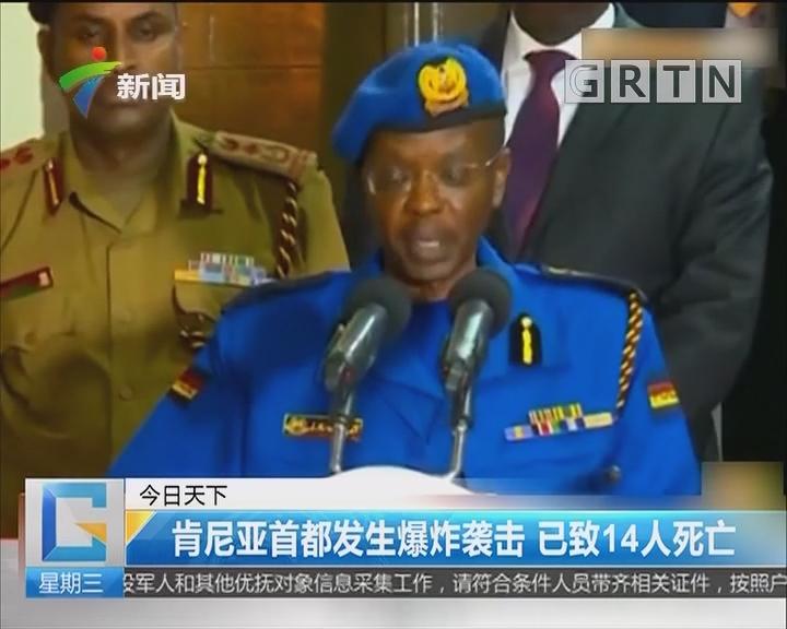 肯尼亚首都发生爆炸袭击 已致14人死亡