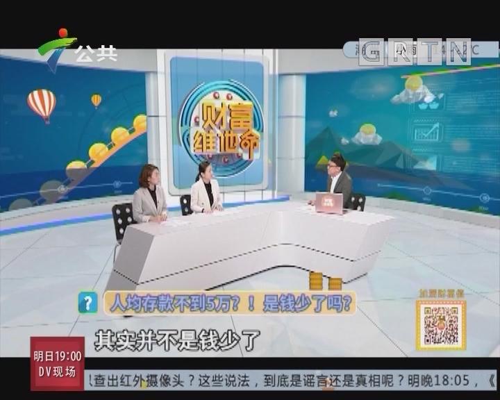 [2019-01-05]财富维他命:人均存款不到5万?!是钱少了吗?