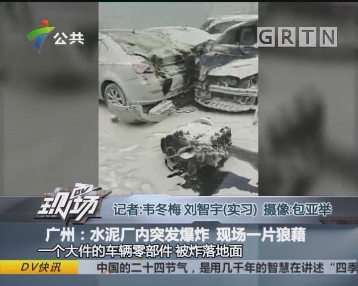广州:水泥厂内突发爆炸 现场一片狼藉