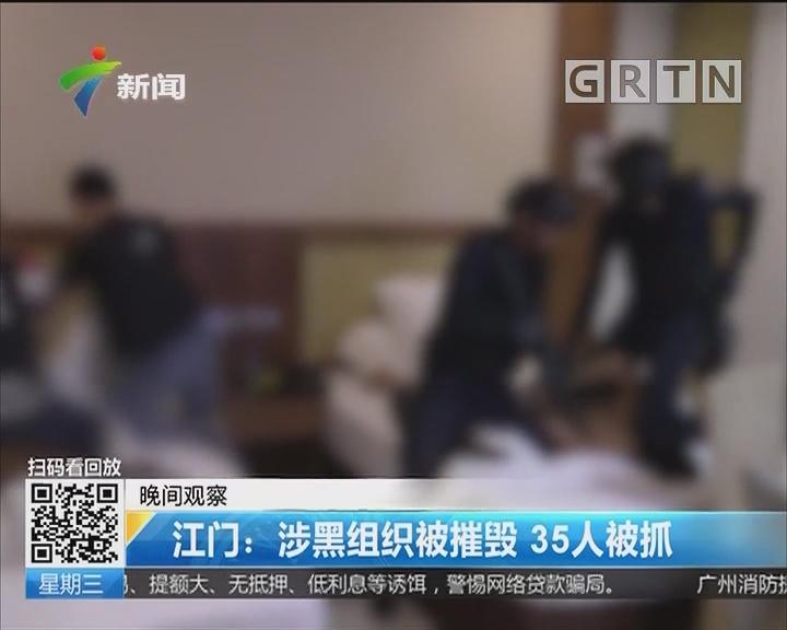 江门:涉黑组织被摧毁 35人被抓