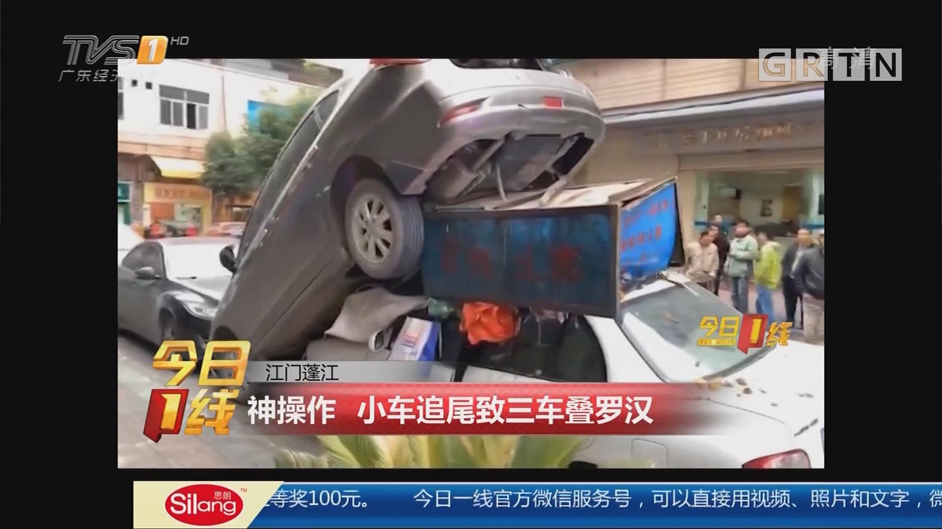 江门蓬江:神操作 小车追尾致三车叠罗汉