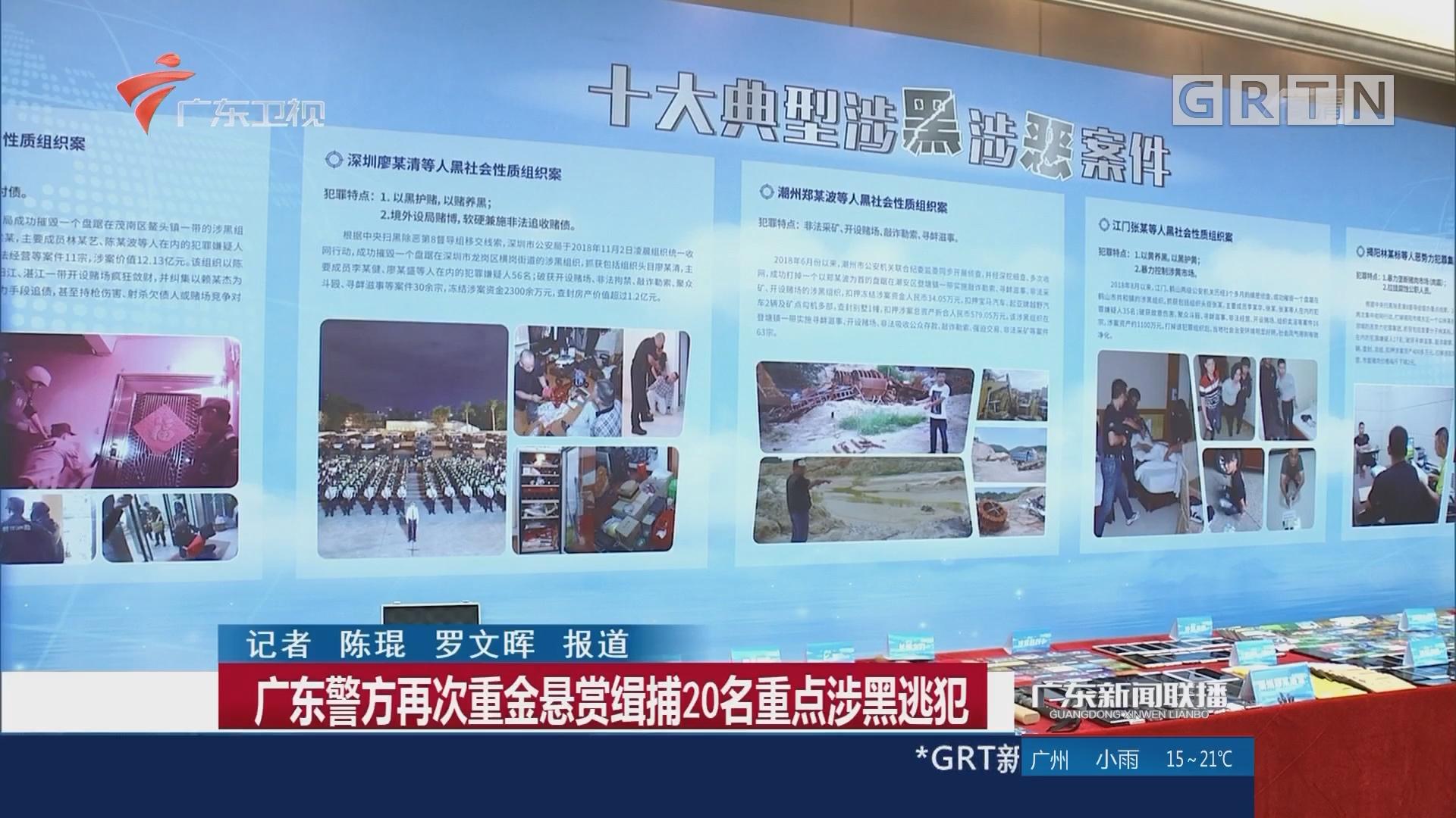 广东警方再次重金悬赏缉捕20名重点涉黑逃犯