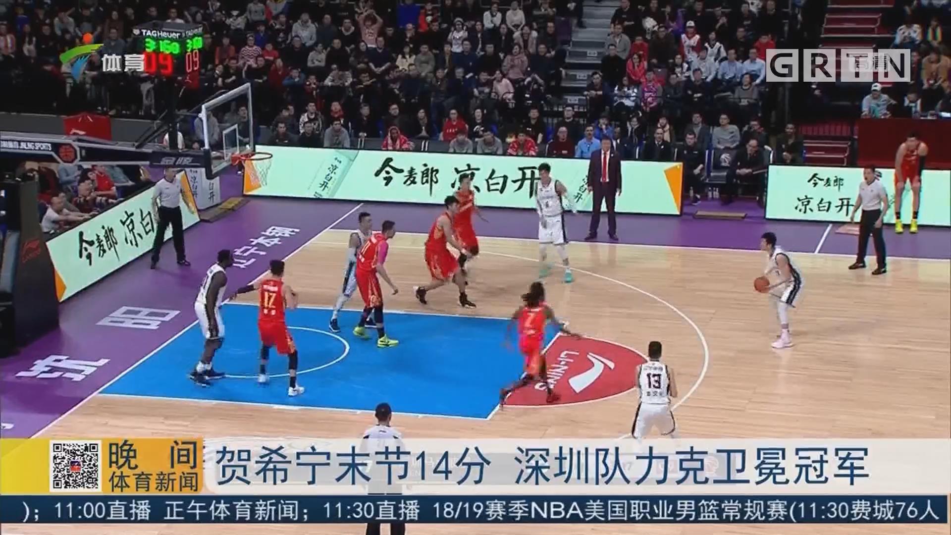 贺希宁末节14分 深圳队力克卫冕冠军