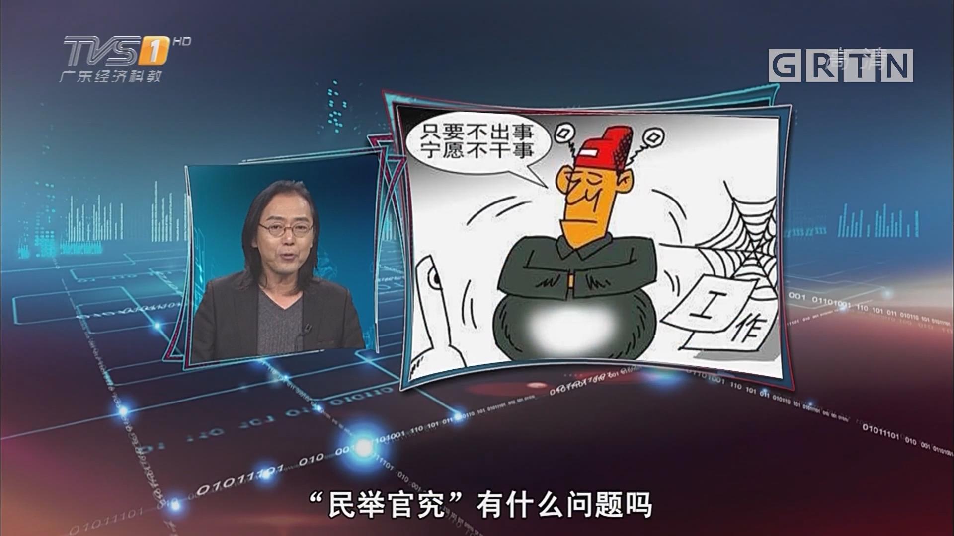 """[HD][2019-01-16]马后炮:""""民举官究""""华林被查 监管为何总是姗姗来迟"""