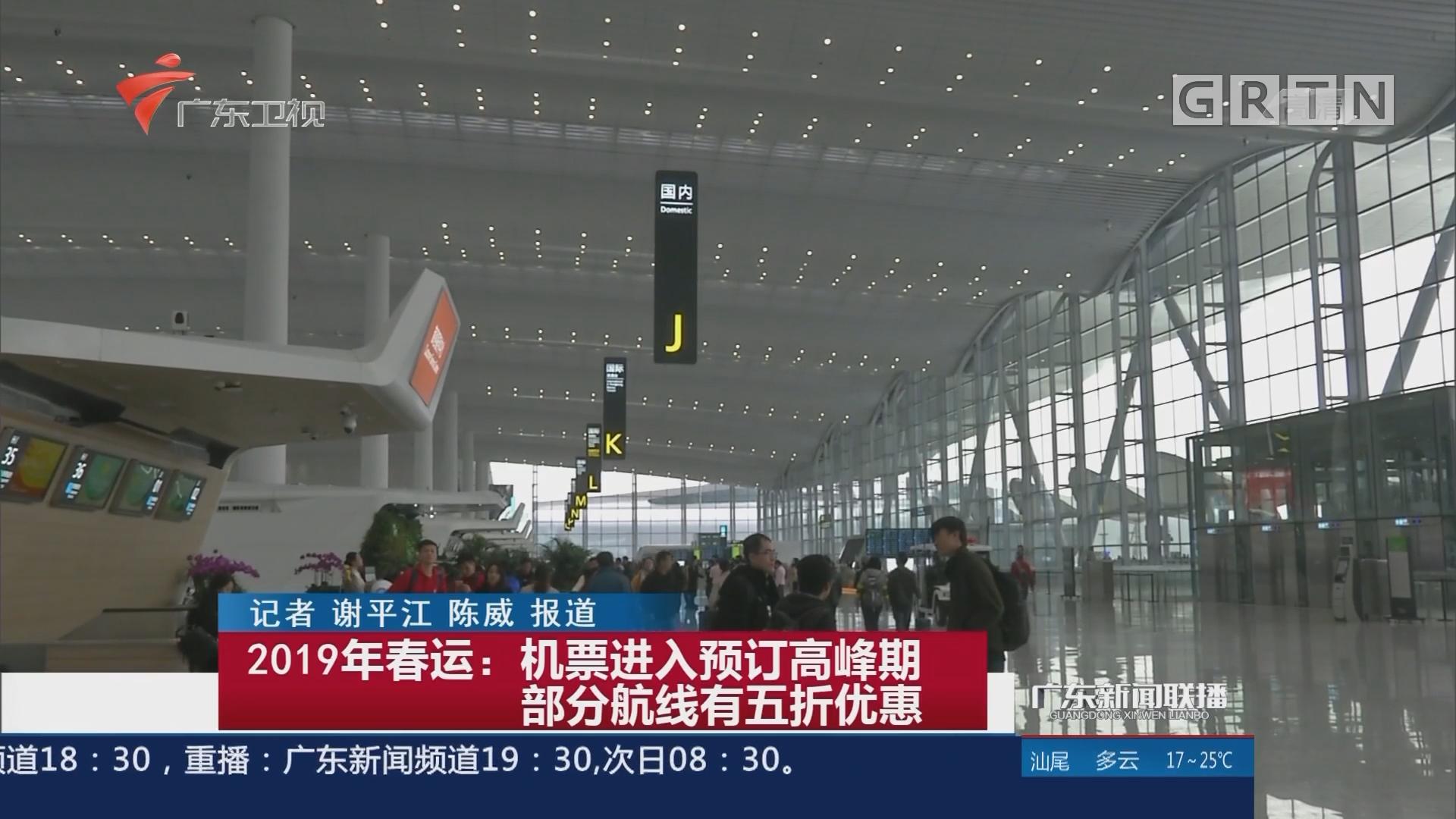 2019年春运:机票进入预定高峰期 部分航线有五折优惠