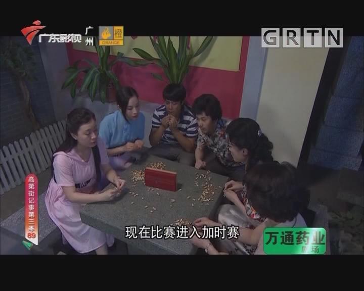 [2019-01-30]高第街记事:街坊省港杯(上)