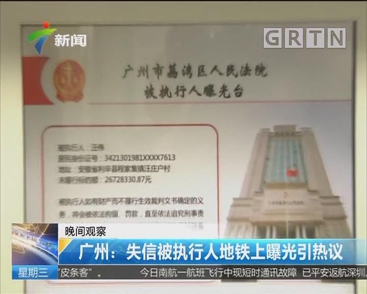 广州:失信被执行人地铁上曝光引热议