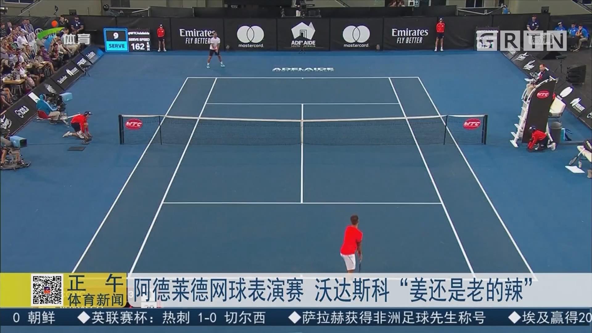 """阿德莱德网球表演赛 沃达斯科""""姜还是老的辣"""""""