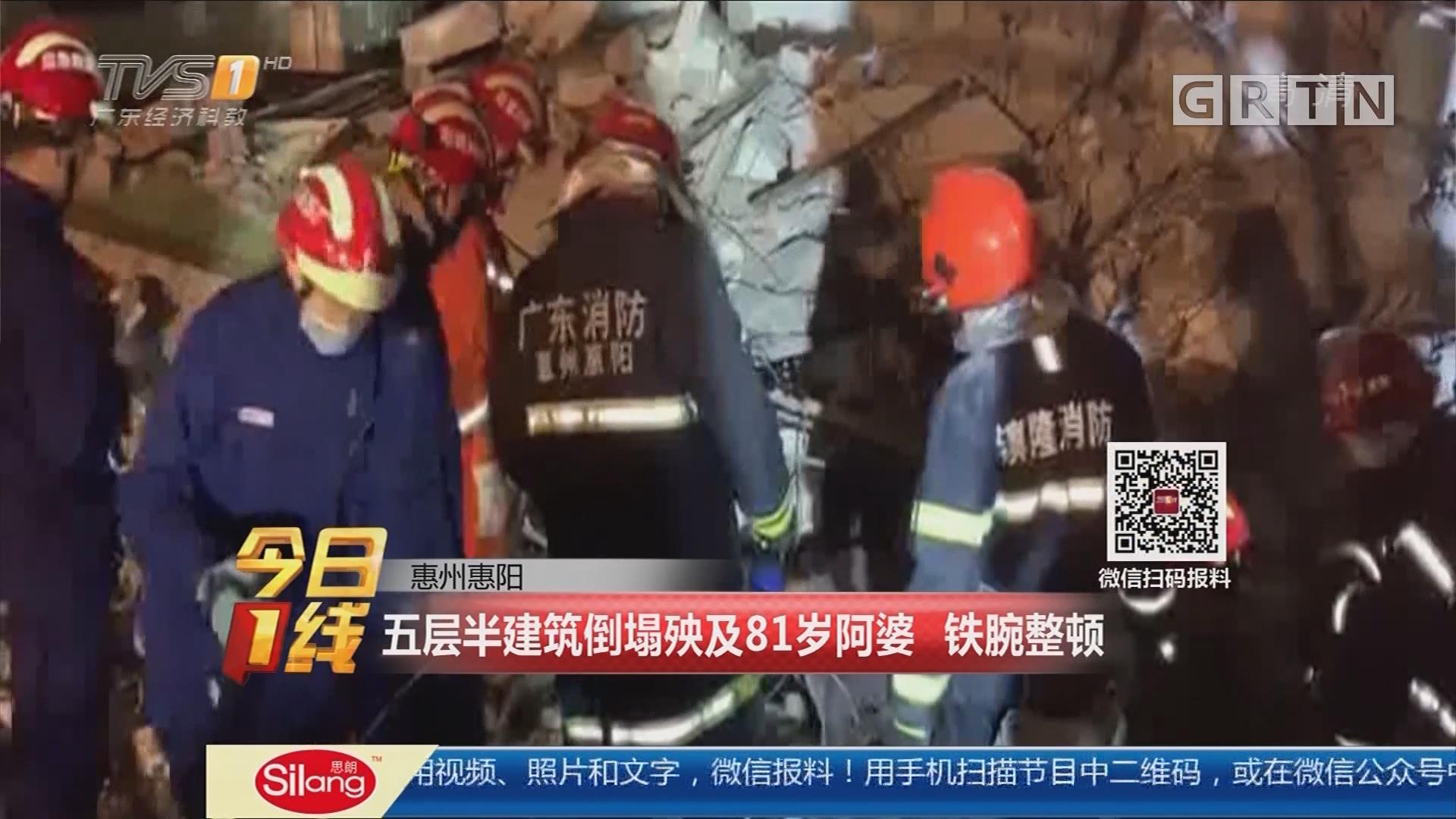 惠州惠阳:五层半建筑倒塌殃及81岁阿婆 铁腕整顿