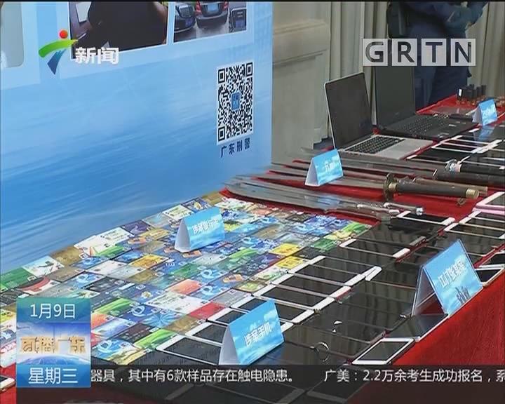 广东警方再次重金悬赏20名重点涉黑逃犯