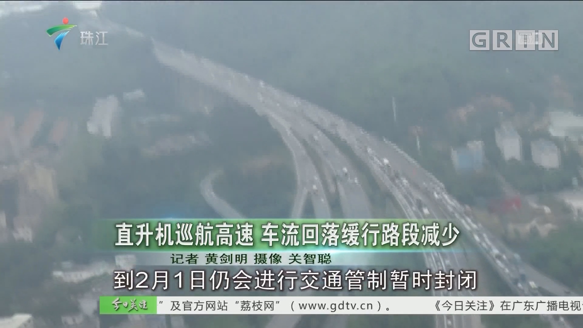 直升机巡航高速 车流回落缓行路段减少