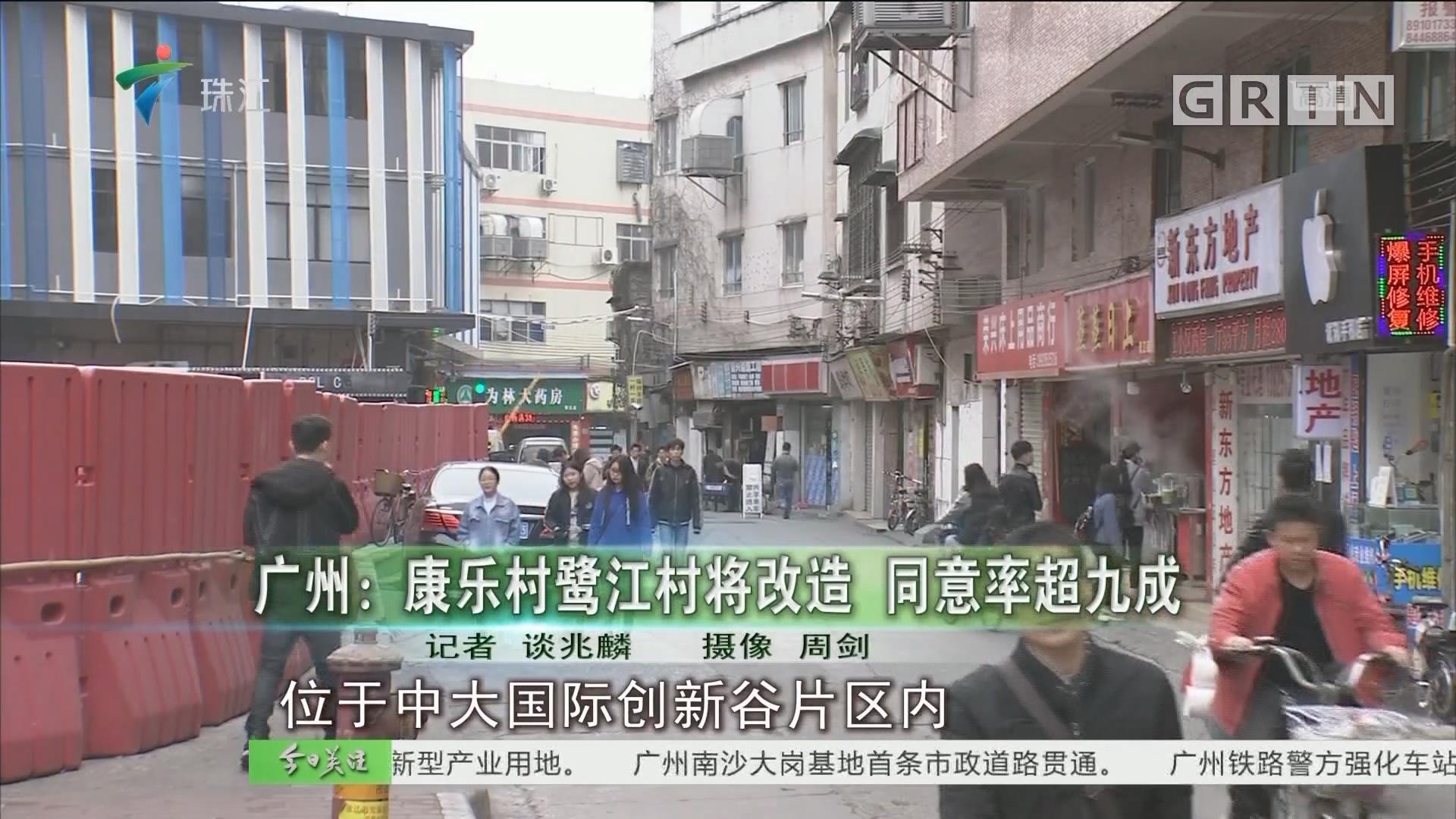 广州:康乐村鹭江村将改造 同意率超九成