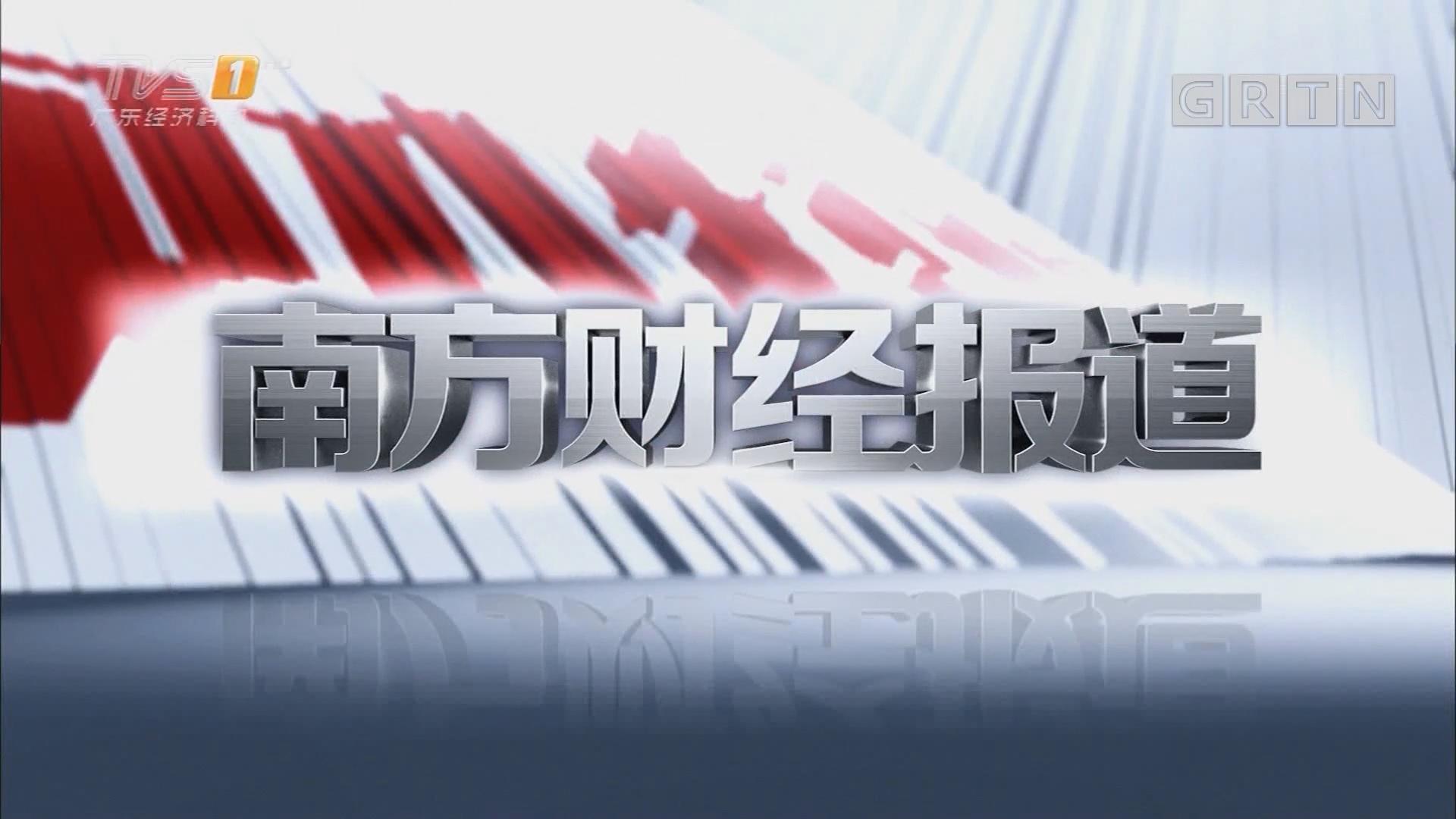 """[HD][2019-01-10]南方财经报道:广东:推进""""放管服""""改革 打造一流营商环境"""