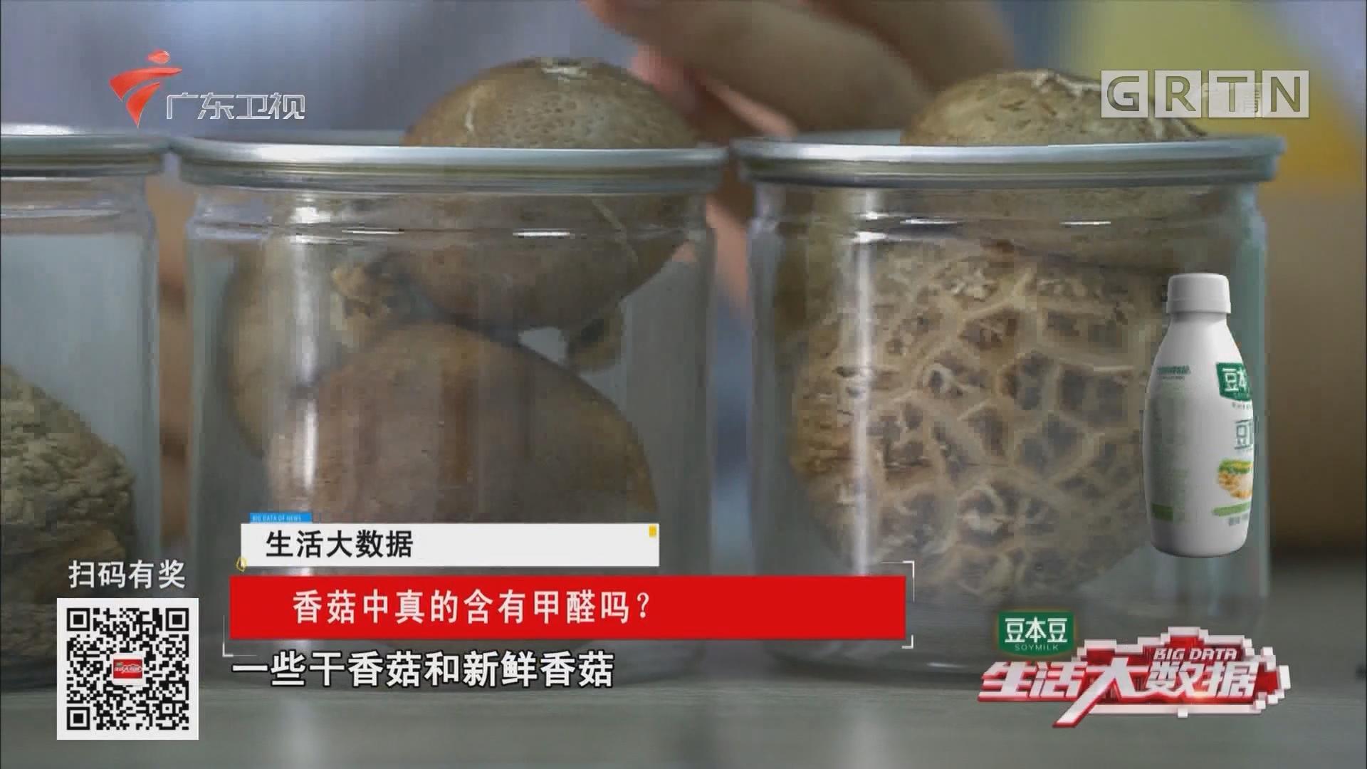 香菇中真的含有甲醛吗?