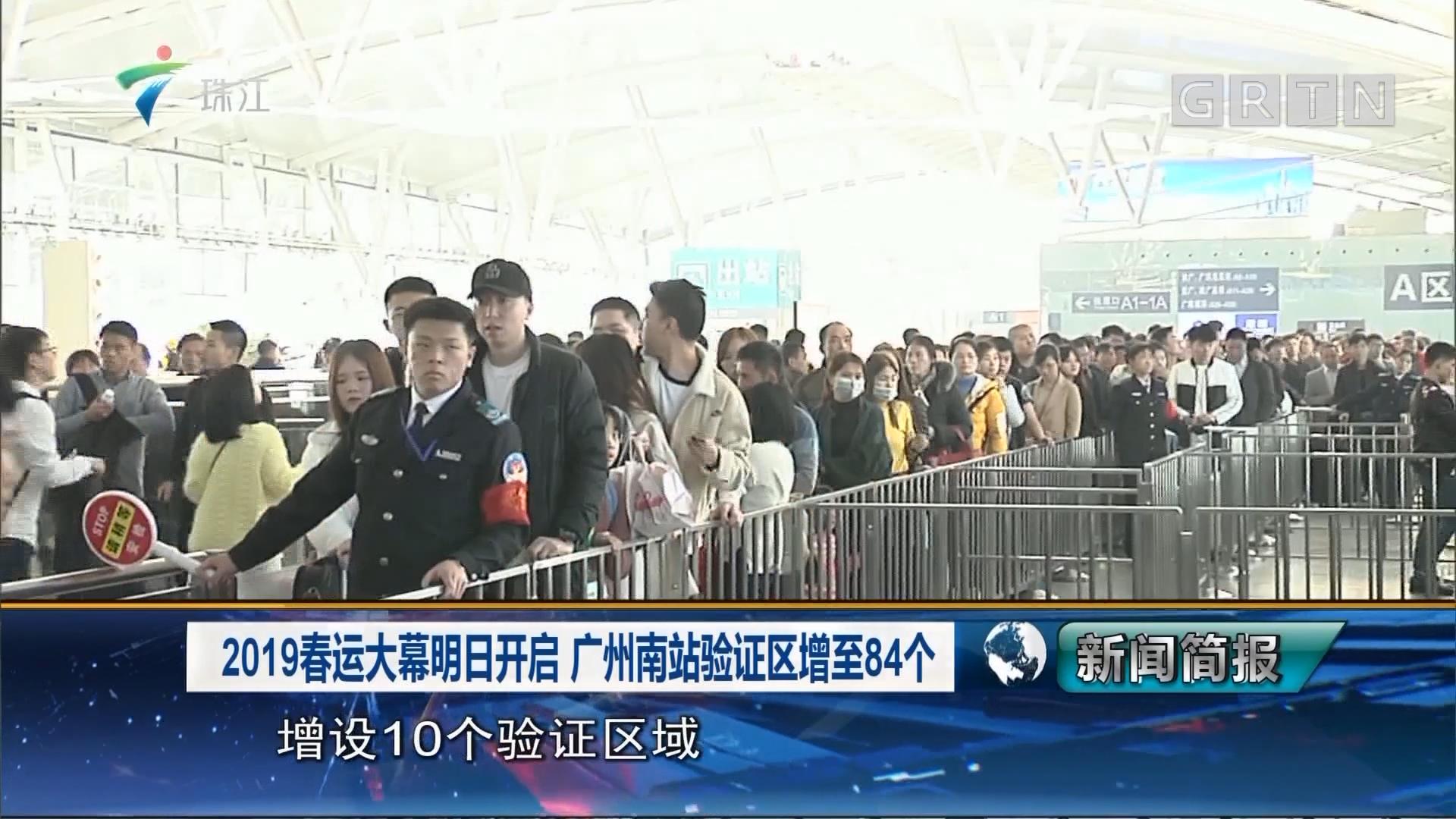 2019春运大幕明日开启 广州南站验证区增至84个