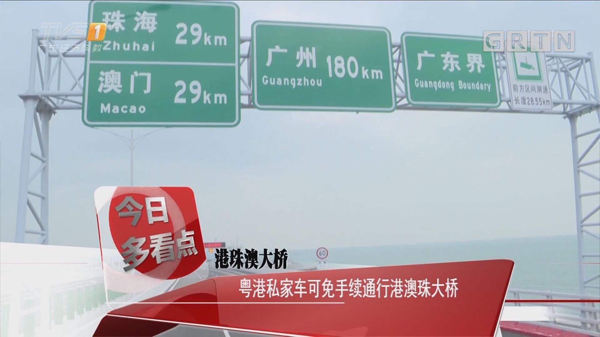 港珠澳大桥:粤港私家车可免手续通行港澳珠大桥