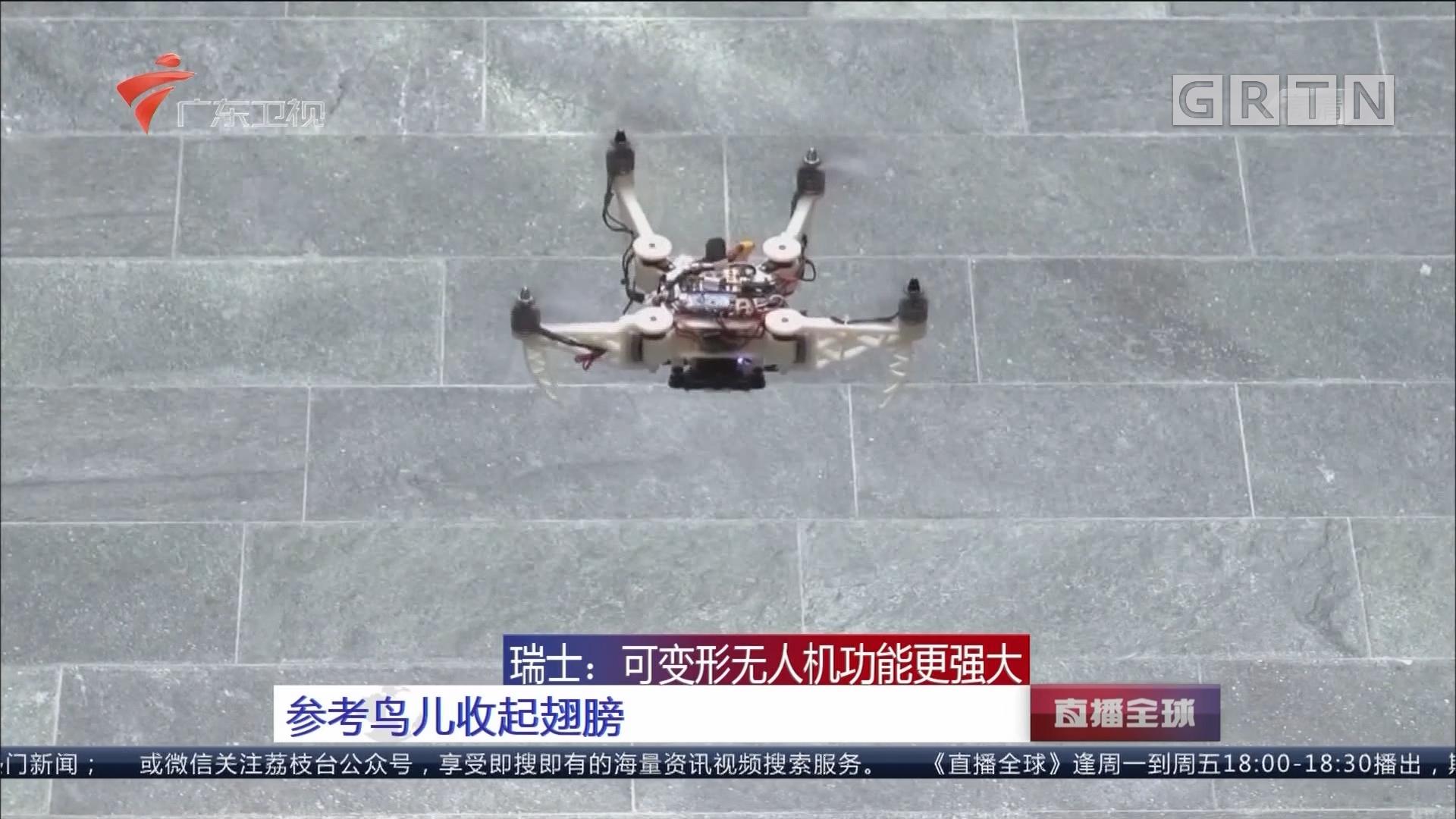 瑞士:可变形无人机功能更强大 参考鸟儿收起翅膀