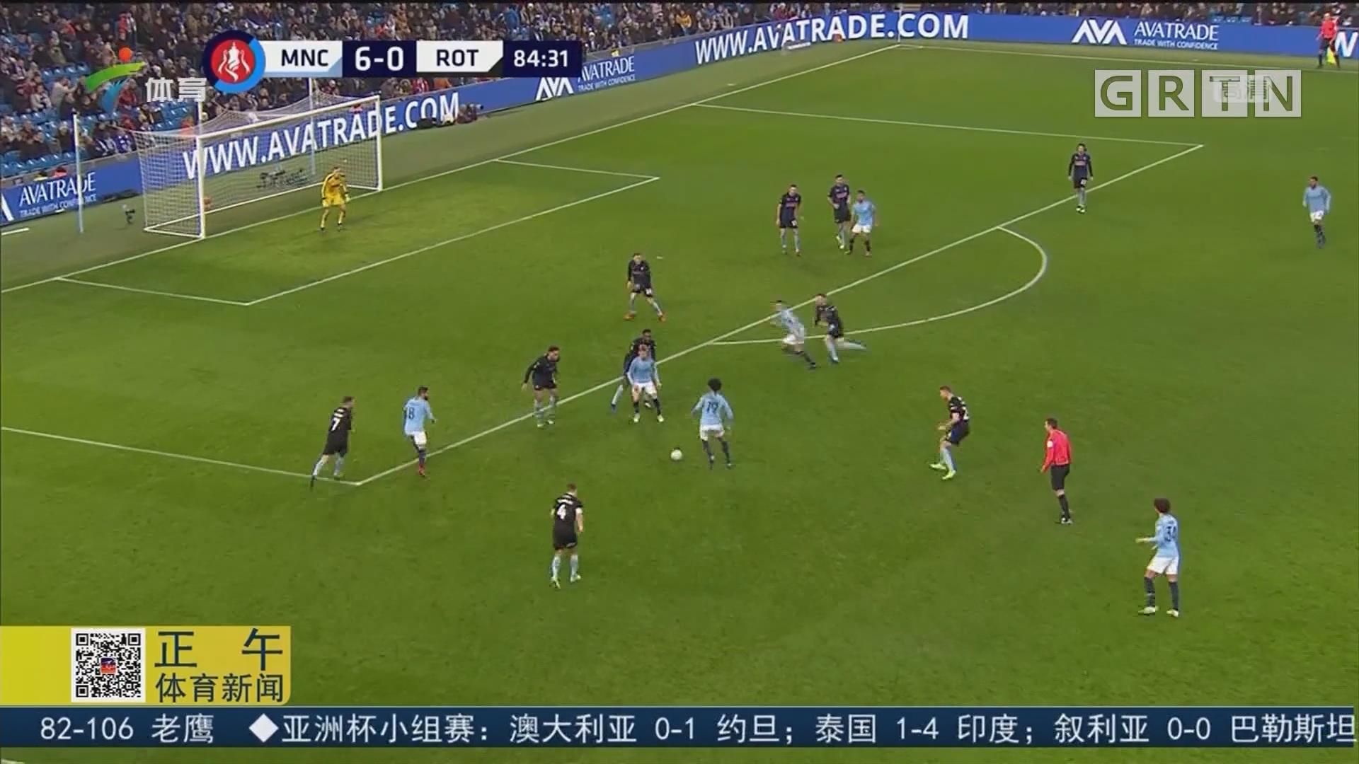 足总杯 京多安助攻大四喜 曼城7球狂胜