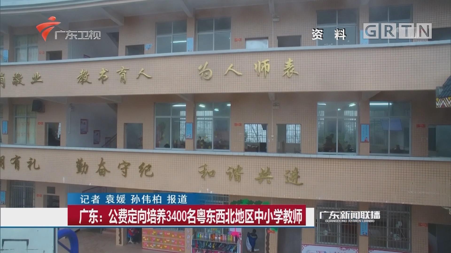 广东:公费定向培养3400名粤东西北地区中小学教师