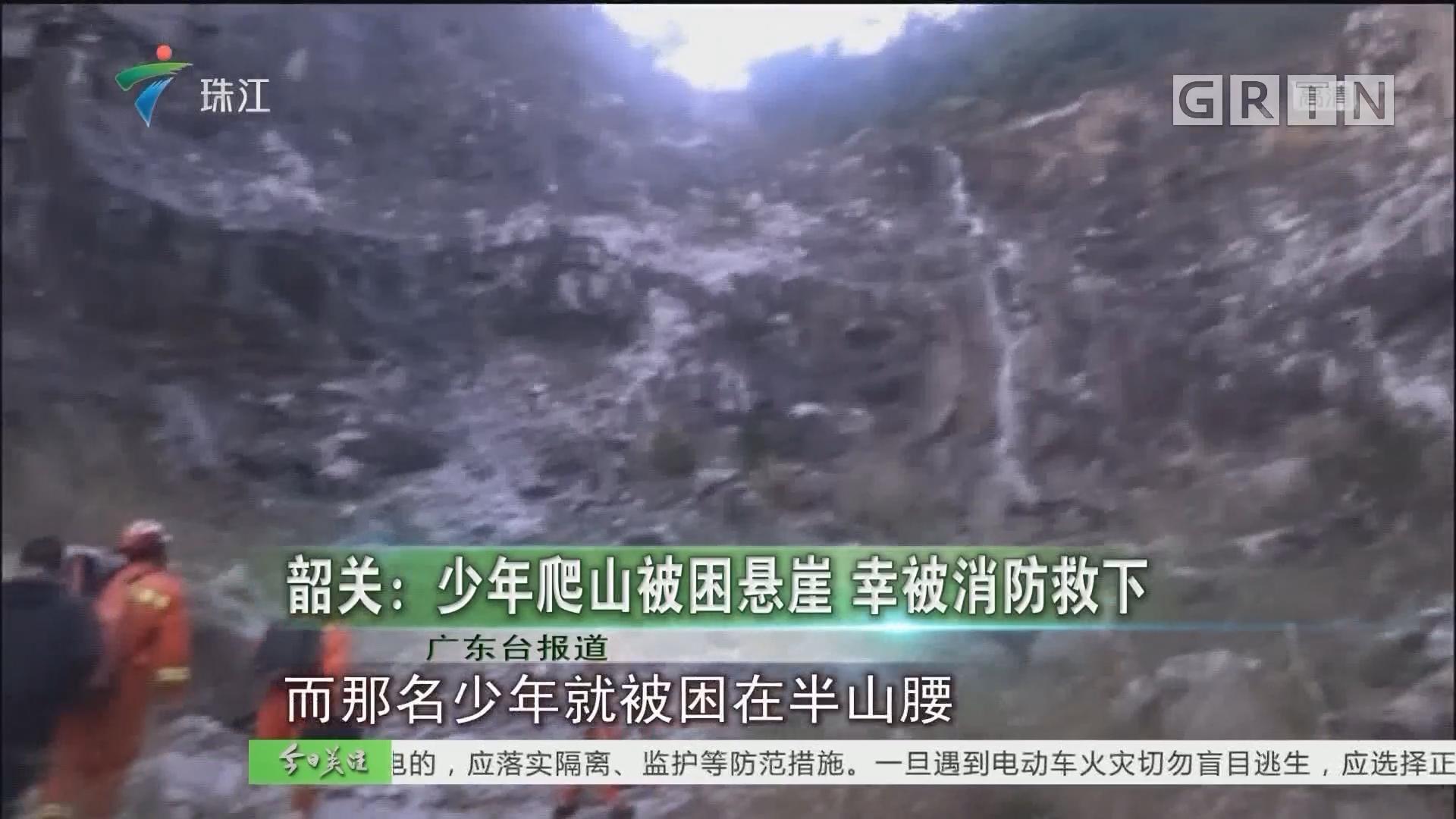 韶关:少年爬山被困悬崖 幸被消防救下