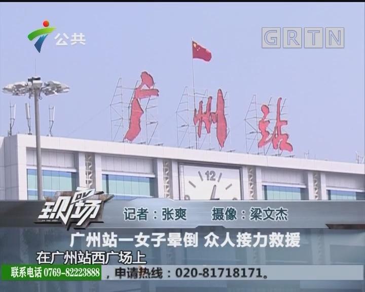 广州站一女子晕倒 众人接力救援