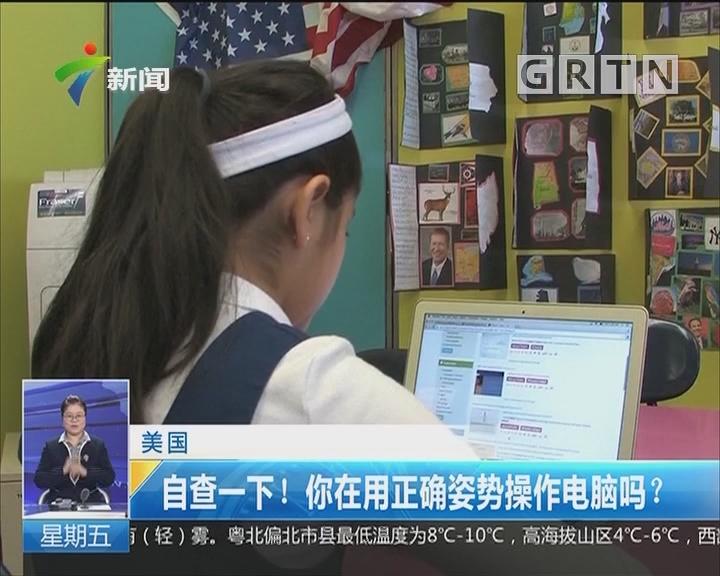 美国:自查一下!你在用正确姿势操作电脑吗?