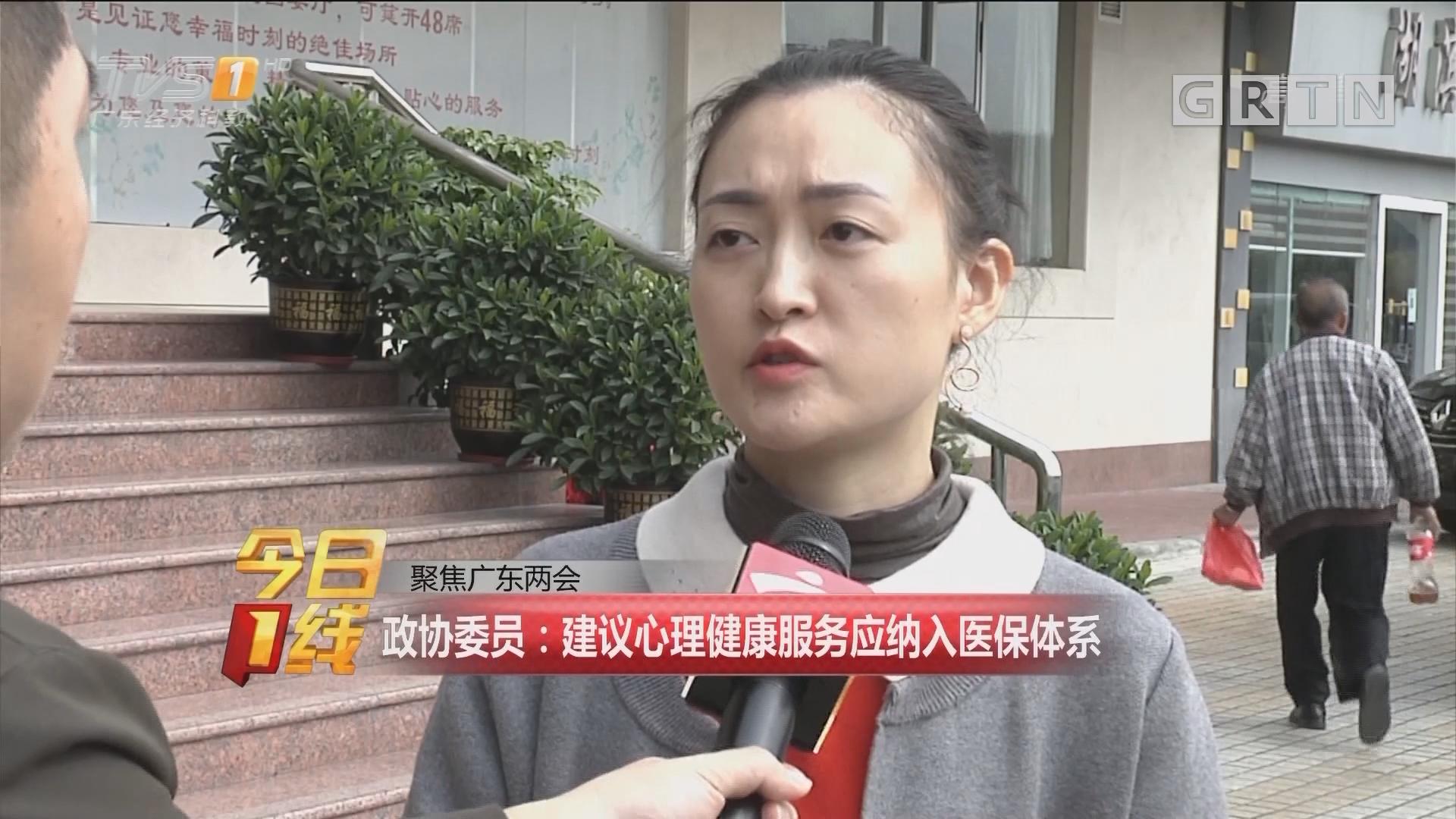 聚焦广东两会 政协委员:建议心理健康服务应纳入医保体系