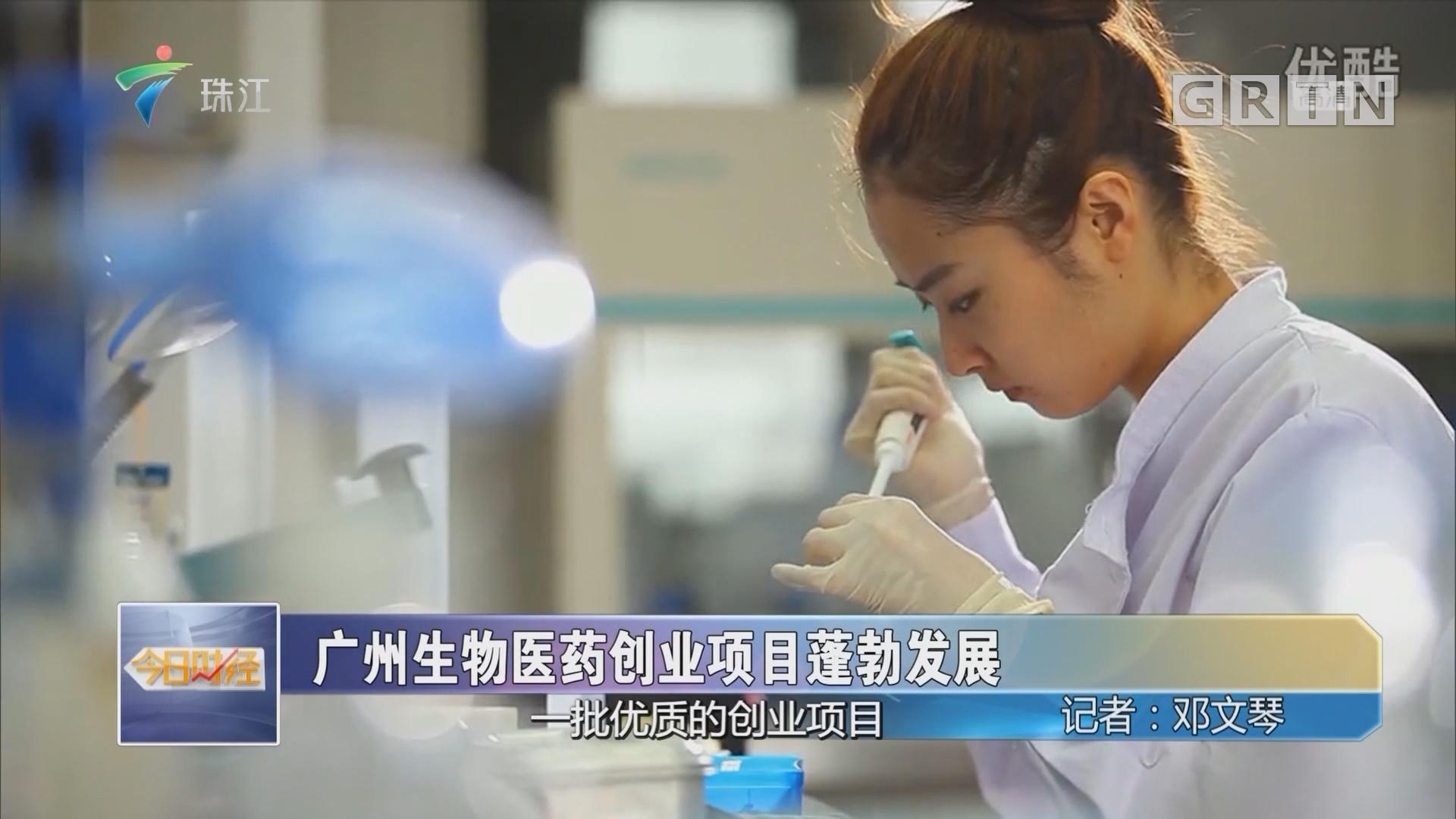 广州生物医药创业项目蓬勃发展